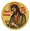 Вышитая икона -Св.Иоанн Креститель