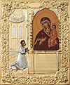 Образ Пресв. Богородицы Нечаянная Радость