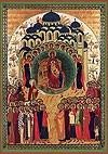 """Икона: образ Пресвятой Богородицы """"О Тебе радуется"""""""
