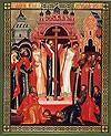 Икона: Воздвижение Креста Господня