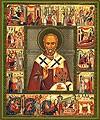 Икона: Святитель Николай чудотворец (с житием)