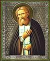 Икона: Преподобный Серафим Саровский чудотворец