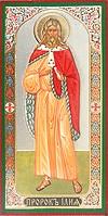 Икона: Св. Пророк Илия - 2