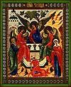 Икона: Св. Троица - 3