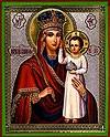"""Икона: образ Пресвятой Богородицы """"Призри на смирение"""" - 2"""