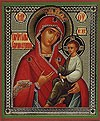 """Икона: образ Пресвятой Богородицы """"Скоропослушница"""""""