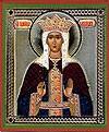 Икона: Святая мученица царица Александра