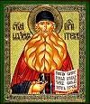 Икона: Преподобный Максим Грек