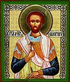 Икона: Св. мученик Валентин