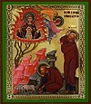 """Образ: икона """"Неопалимая Купина""""  Пресвятой Богородицы"""