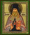 Икона: Св. Феофан Затворник