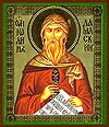 Икона: Св. Иоанн Дамаскин