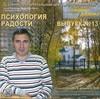 """DVD Боровских В. Выпуск №13 """"Психология радости"""""""