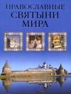 """Г. Калинина, Г. Стромынский, """"Православные святыни мира"""""""
