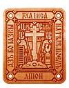 Крест параманный - 2