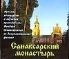 CD диск: САНАКСАРСКИЙ МОНАСТЫРЬ (музыка к фильму)