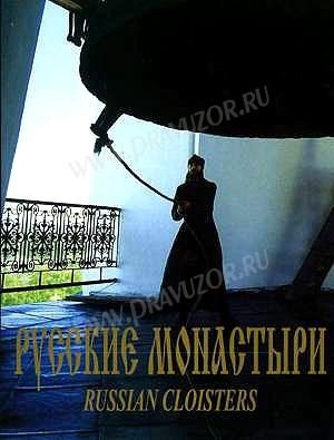 Русские монастыри. Север и Северо - запад России. Том 2