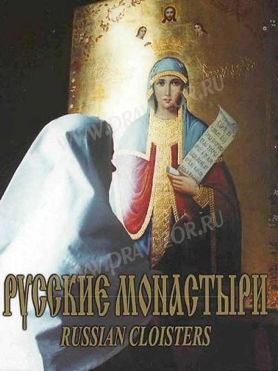 Русские монастыри. Средняя и Нижняя Волга. Том 4