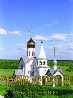 Русские монастыри. Юг России. Том 6