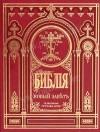 Библия. Новый завет