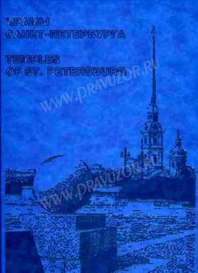 Храмы Санкт - Петербурга