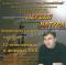 """DVD Боровских В. Выпуск №3 """"Антропология"""", ч.2"""
