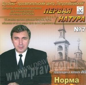 """DVD Боровских В. Выпуск №7 """"Норма"""""""