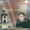 """DVD Боровских В. Выпуск №12 """"Оружие победы"""""""