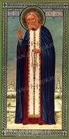 Икона: Св. Преподобный Серафим Саровский чудотворец (в рост)