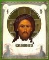 Икона: Нерукотворный образ Господа нашего Иисуса Христа