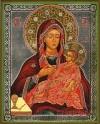 """Икона: образ Пресвятой Богородицы """"Неисчерпаемая благодать"""""""