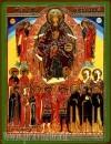 """Икона: образ Пресвятой Богородицы """"Державная"""" и предстоящие"""