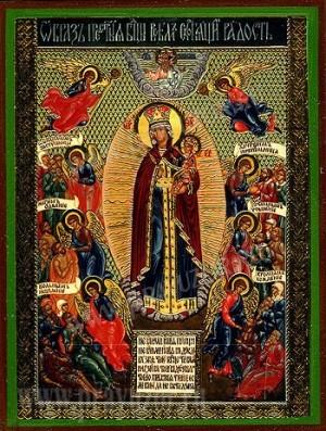 """Икона: образ Пресвятой Богородицы  """"Всех скорбящих Радость"""""""
