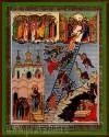 Икона: Лествица преподобного Иоанна