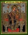 """Икона: образ Пресвятой Богородицы """"Домостроительница"""" - 1"""
