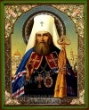 Икона: Св. Филарет митрополит Московский и Коломенский