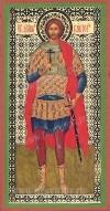 Икона: Св. мученик Виктор
