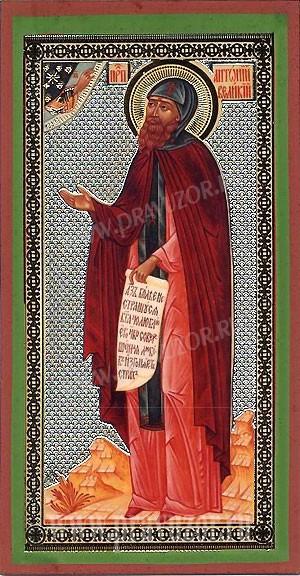 Икона: Преподобный Антоний Великий