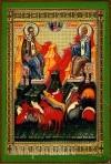 Икона: Свв. апп. Петр и Павел