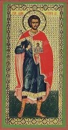 Икона: Св. мученик Евгений