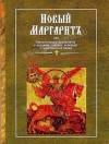 Новый Маргарит, или Святоотеческие наставления о покаянии, говении, исповеди и христианской жизни