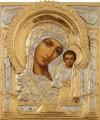 Образ Пресв. Богородицы Казанской - 16