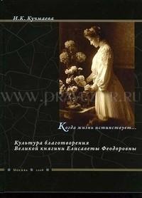Культура благотворения Великой княгини Елисаветы Феодоровны