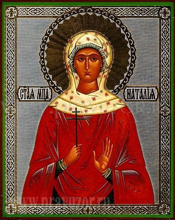 Икона: Св. мученица Наталия