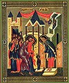 Икона: Введение во Храм Пресвятой Богородицы