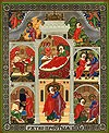 Икона: Рождество Пресвятой Богородицы