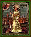 Икона: Св. Царевич Димитрий