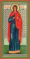 Икона: Св. мученица Виринея