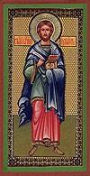 Икона: Св. мученик Иулиан