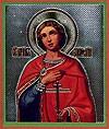 Икона: Святой мученик Вонифатий